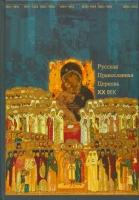 Русская Православная Церковь. XX век. Энциклопедия (альбом)