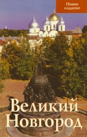 Великий Новгород. Путеводитель