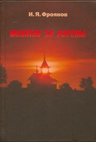 Молитва за Россию. Публицистика разных лет