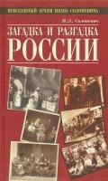 Загадка и разгадка России
