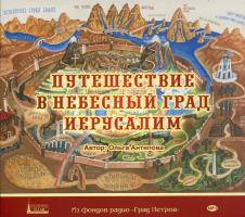 МР3 Путешествие в Небесный Град Иерусалим. Божественная Литургия с иллюстрациями и пояснениями для детей