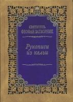 Рукописи из кельи