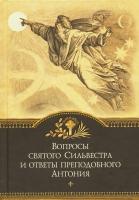 Вопросы святого Сильвестра и ответы преподобного Антония