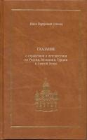 Сказание о странствии и путешествии по России, Молдавии, Турции и Святой Земле в 2 томах