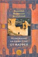 Толкование на Евангелия в 4-х томах