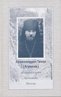 Архимандрит Тихон (Агриков). Жизнеописание. Проповеди. Письма.