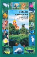 Общая биология. 10-11 класс