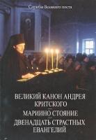 Великий канон Андрея Критского. Мариино стояние.12 Страстных Евангелий