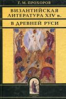 Византийская литература XIV в. в древней Руси