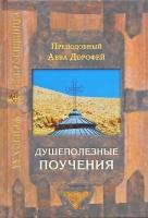 Душеполезные поучения преп. Аввы Дорофея