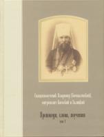 Проповеди, слова, поучения в 3-х томах