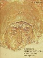 Роспись Церкви Феодора Стратилата на Ручью в Новгороде (альбом)