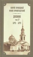 Дневник. Том 17: 1872-1873 гг.