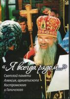 """DVD """"Я всегда рядом..."""" Светлой памяти Алексия, архиепископа Костромского и Галичского"""