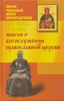 Моя жизнь во Христе. Мысли о богослужении Православной Церкви
