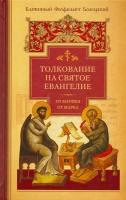 Толкование на Святое Евангелие в 2-х томах