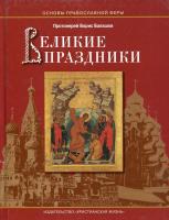 Великие праздники. Основы православной культуры