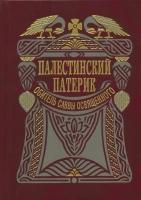 Палестинский патерик. Рукописи обители святого Саввы Освященного
