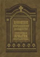 Приношение современному монашеству святителя Игнатия Брянчанинова