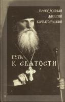 Путь к святости. Преподобный Алексий Карпаторусский