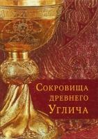 Сокровища древнего Углича XV-XX веков