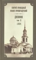 Дневник. Том 6: 1864 г.