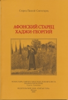 Афонский старец Хаджи-Георгий