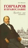 Гончаров и православие. Духовный мир писателя