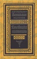 Дневники 1926-1948 гг
