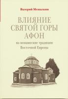 Влияние Святой Горы Афон на монашеские традиции Восточной Европы