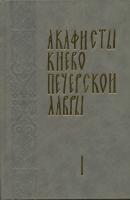Акафисты Киево-Печерской Лавры в 2-х томах