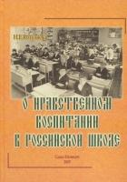 О нравственном воспитании в российской школе