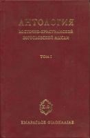 Антология восточно-христианской богословской мысли в 2-х томах