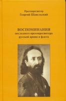 Воспоминания последнего протопресвитера русской армии и флота