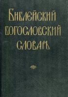 Библейский богословский словарь