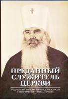 Преданный служитель Церкви. О церковной и общественной деятельности митрополита Питирима (Нечаева)