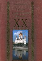 Русская Православная Церковь в ХХ веке
