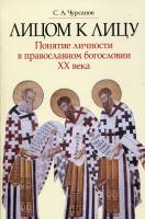 Лицом к лицу. Понятие личности в православном богословии ХХ века