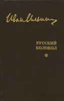 Собрание сочинений. Русский колокол: Журнал волевой идеи