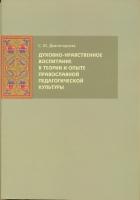 Духовно-нравственное воспитание в теории и опыте православной педагогической культуры