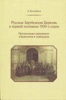 Русская Зарубежная Церковь в первой половине 1920-х годов