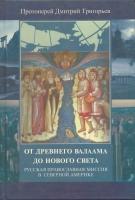 От Древнего Валаама до Нового Света. Русская Православная Миссия в Северной Америке