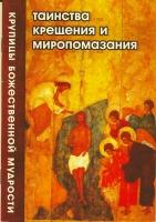 Таинства крещения и миропомазания