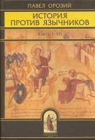 История против язычников. Книги I-VII
