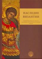Наследие Византии. Коллекция Музея Греческого института византийских исследований в Венеции