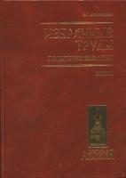 Избранные труды по истории Византии в 2-х книгах