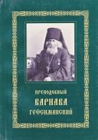 Преподобный Варнава Гефсиманский