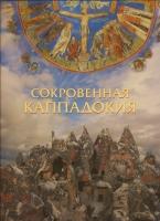 Сокровенная Каппадокия (альбом)