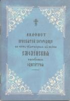 Акафист Пресвятой Богородице в честь иконы Смоленская