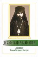 Духовник Царской Семьи. Архиепископ Феофан Полтавский (Быстров)